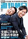 週刊朝日 2/1号