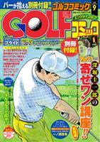 GOLFコミック 2015年9月号