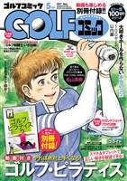 GOLFコミック 2017年5月号