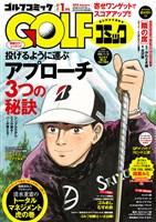 GOLFコミック 2018年1月号