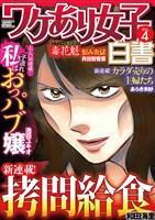 ワケあり女子白書 vol.4