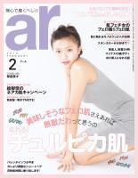 ar 2015年2月号