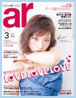 ar 2015年3月号