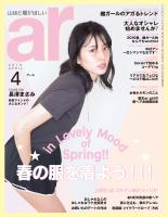 ar 2015年4月号