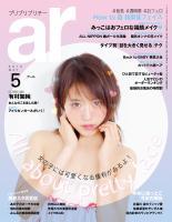 ar 2015年5月号