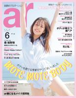 ar 2015年6月号
