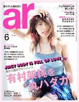 ar 2016年6月号