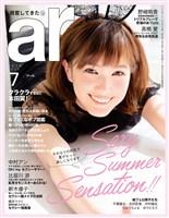 ar 2016年7月号