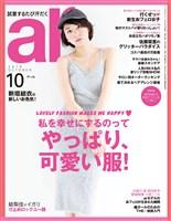 ar 2016年10月号