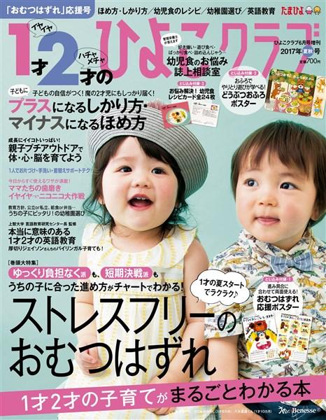 ひよこクラブ増刊1才2才のひよこクラブ 2017年夏秋号