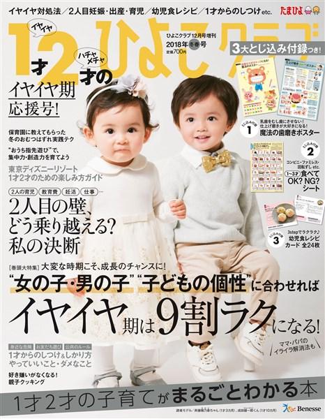 ひよこクラブ増刊1才2才のひよこクラブ 2018年冬春号