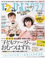 ひよこクラブ増刊1才2才のひよこクラブ 2018年夏秋号