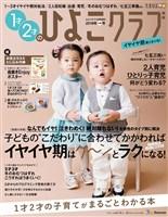 ひよこクラブ増刊1才2才のひよこクラブ 2019年冬春号
