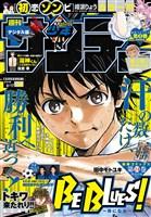 週刊少年サンデー 2016年36号(2016年8月3日発売)