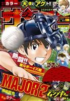 週刊少年サンデー 2016年39号(2016年8月24日発売)