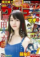 週刊少年サンデー 2016年42号(2016年9月14日発売)