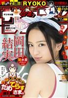 週刊少年サンデー 2016年48号(2016年10月26日発売)