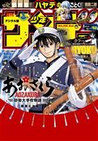 週刊少年サンデー 2016年52号(2016年11月22日発売)