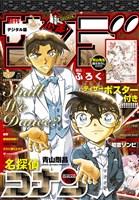 週刊少年サンデー 2017年1号(2016年11月30日発売)
