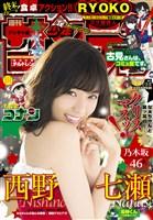 週刊少年サンデー 2017年3・4合併号(2016年12月14日発売)