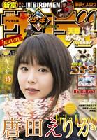 週刊少年サンデー 2017年10号(2017年2月1日発売)