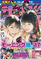 週刊少年サンデー 2017年15号(2017年3月8日発売)