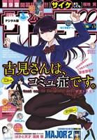 週刊少年サンデー 2017年16号(2017年3月15日発売)