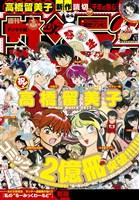 週刊少年サンデー 2017年17号(2017年3月22日発売)