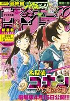 週刊少年サンデー 2017年20号(2017年4月12日発売)