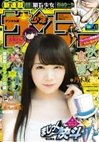 週刊少年サンデー 2017年25号(2017年5月17日発売)