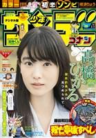 週刊少年サンデー 2017年28号(2017年6月7日発売)