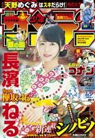 週刊少年サンデー 2017年33号(2017年7月12日発売)