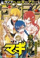 週刊少年サンデー 2017年46号(2017年10月11日発売)