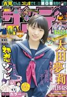 週刊少年サンデー 2017年49号(2017年11月1日発売)
