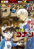 週刊少年サンデー 2018年1号(2017年11月29日発売)