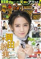 週刊少年サンデー 2018年10号(2018年1月31日発売)