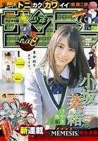 週刊少年サンデー 2018年14号(2018年2月28日発売)