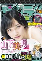 週刊少年サンデー 2018年24号(2018年5月9日発売)