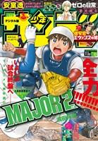 週刊少年サンデー 2018年33号(2018年7月11日発売)