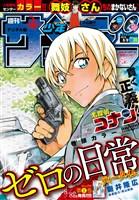 週刊少年サンデー 2018年35号(2018年7月25日発売)