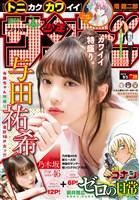 週刊少年サンデー 2018年39号(2018年8月22日発売)