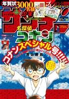 週刊少年サンデー 2018年53号(2018年11月28日発売)