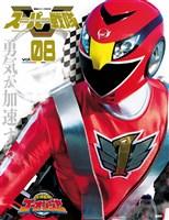 スーパー戦隊 Official Mook (オフィシャルムック) 21世紀 vol.8 炎神戦隊ゴーオンジャー