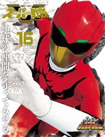 スーパー戦隊 Official Mook (オフィシャルムック) 21世紀 vol.16 動物戦隊ジュウオウジャー