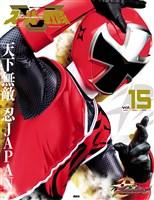 スーパー戦隊 Official Mook (オフィシャルムック) 21世紀 vol.15 手裏剣戦隊ニンニンジャー