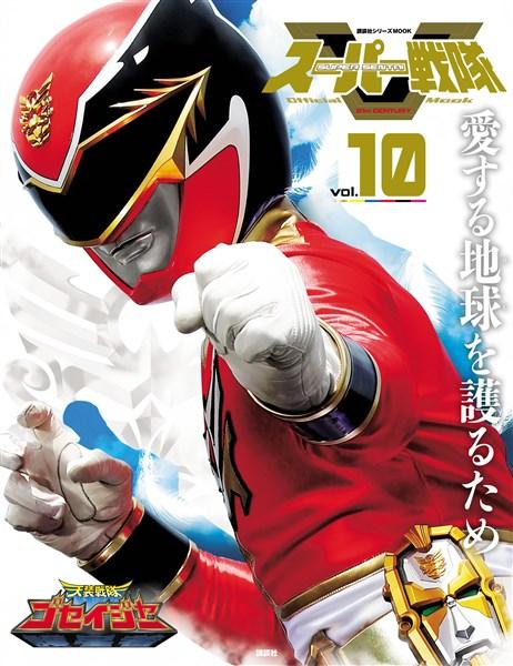 スーパー戦隊 Official Mook (オフィシャルムック) 21世紀 vol.10 天装戦隊ゴセイジャー