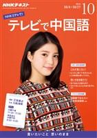 NHKテレビ テレビで中国語  2016年10月号
