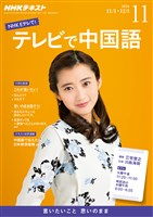 NHKテレビ テレビで中国語  2016年11月号