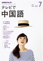 NHKテレビ テレビで中国語  2017年7月号