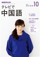 NHKテレビ テレビで中国語  2017年10月号